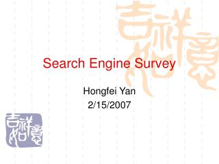 Search Engine Survey