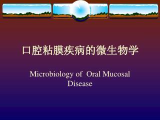 口腔粘膜疾病的微生物学