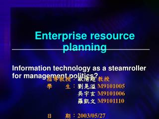 Enterprise resource planning Information technology as a steamroller for management politics?