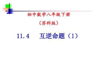 初中数学八年级下册 (苏科版)