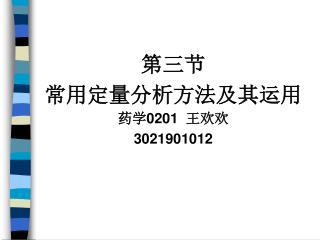第三节    常用定量分析方法及其运用 药学 0201   王欢欢   3021901012