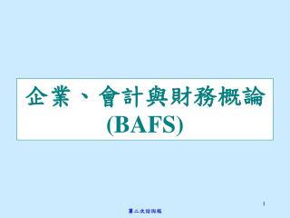 企業、會計與財務概論  (BAFS)