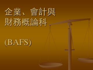 企業、會計與 財務概論科 (BAFS)