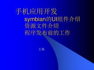 手机应用开发 symbian 的 UI 组件介绍 资源文件介绍 程序发布前的工作