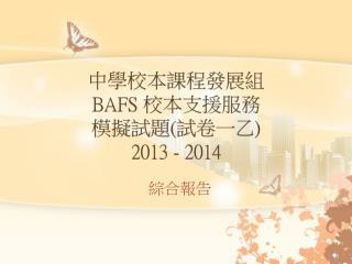 中學校本課程發展組 BAFS  校本 支援服務 模擬試題 ( 試卷一乙 ) 2013 - 2014