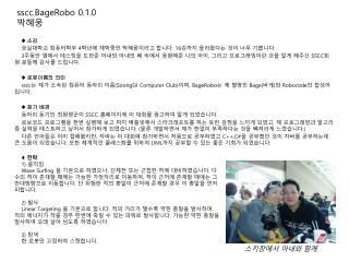 ♦ 소감 숭실대학교 컴퓨터학부  4 학년에 재학중인 박혜웅이라고 합니다 . 16 강까지 올라왔다는 것이 너무 기쁩니다 .