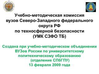 Учебно-методическая комиссия вузов Северо-Западного федерального округа РФ