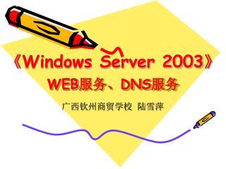 WEB ??? DNS ??
