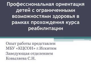 Профессиональная ориентация МБУ КЦСОН