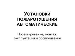 У СТАНОВКИ ПОЖАРОТУШЕНИЯ АВТОМАТИЧЕСКИЕ