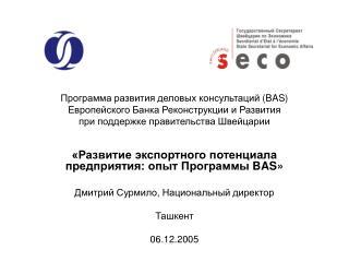 «Развитие экспортного потенциала предприятия: опыт Программы  BAS »
