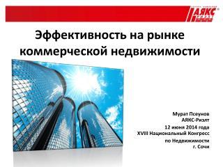 Эффективность на рынке коммерческой недвижимости
