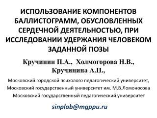 Московский городской  психолого  педагогический университет,