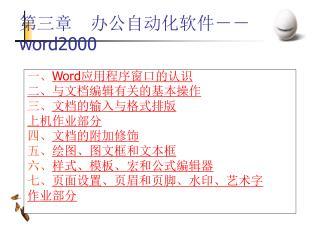 第三章 办公自动化软件-- word2000
