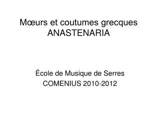 Mœurs et coutumes grecques ANASTENARIA