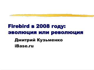Firebird в 2008 году:  эволюция или революция