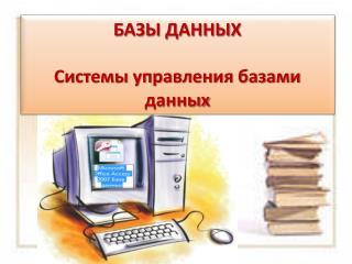 БАЗЫ ДАННЫХ Системы управления базами данных