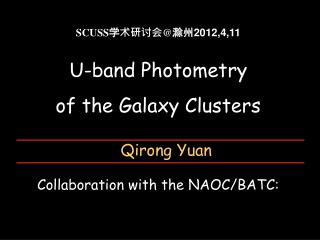 SCUSS 学术研讨会 @ 滁州 2012,4,11 U-band  Photometry  of  the  Galaxy  Clusters Qirong Yuan