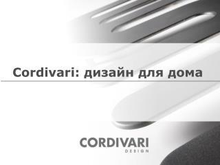 Cordivari:  дизайн для дома