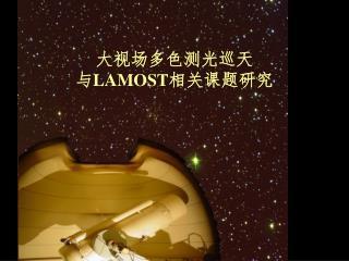 大视场多色测光巡天 与 LAMOST 相关课题研究