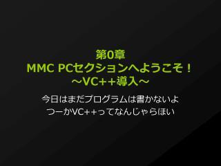 第 0 章 MMC PC セクションへようこそ! ~ VC++ 導入~