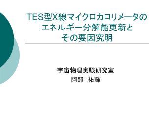 TES 型 X 線マイクロカロリメータの エネルギー分解能更新と その要因究明