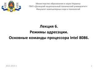 Лекция 6. Режимы адресации. Основные команды процессора Intel 8086.