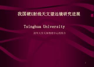 我国 硬 X 射线天文望远镜研究进展       Tsinghua University 清华大学天体物理中心的简介
