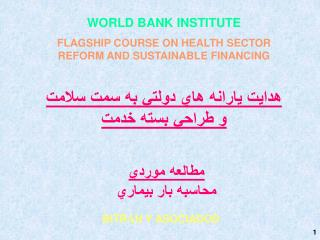 WORLD BANK INSTITUTE  FLAGSHIP COURSE ON HEALTH SECTOR REFORM AND SUSTAINABLE FINANCING