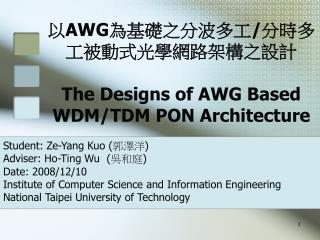以 AWG 為基礎之分波多工 / 分時多工被動式光學網路架構之設計 The Designs of AWG Based WDM/TDM PON Architecture