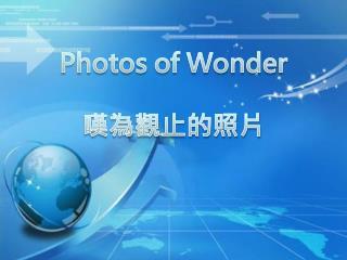 Photos of Wonder 嘆為觀止的照片