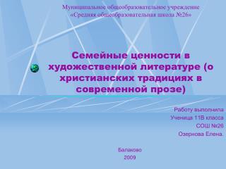 Работу выполнила Ученица 11В класса СОШ №26 Озернова Елена. Балаково 2009
