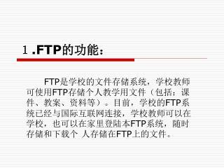 1 .FTP 的功能: