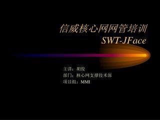 信威核心网网管培训 SWT-JFace