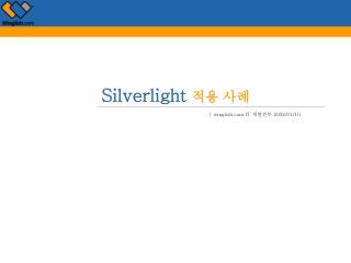 Silverlight 적용 사례