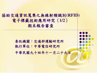 委託機關:交通部運輸研究所  執行單位:中華電信研究所 中華民國九十四年十一月二十九日