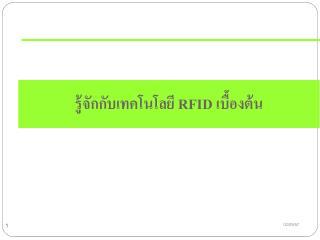 ??????????????????  RFID  ?????????