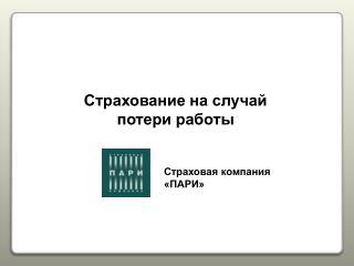 Страховая компания  «ПАРИ»
