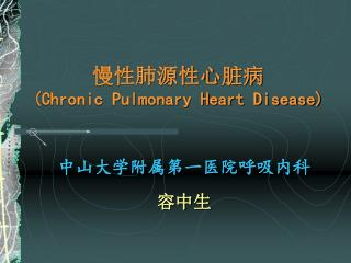 慢性肺源性心脏病 (Chronic Pulmonary Heart Disease)