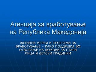 Агенција за вработување на Република Македонија