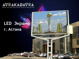 LED   Экраны  г. Астана