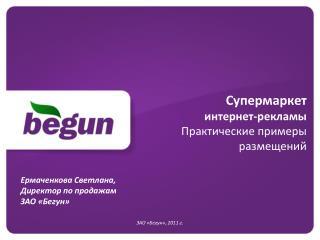 Супермаркет интернет-рекламы Практические примеры  размещений