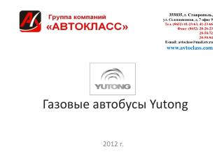 Газовые автобусы  Yutong