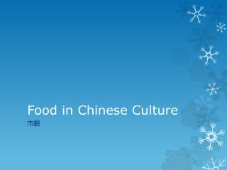 Food in Chinese Culture
