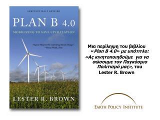 Μια περίληψη του βιβλίου « Plan B 4.0 » με υπότιτλο :