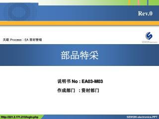 说明书 No :  EA03-M03 作成部门   :  资材部门
