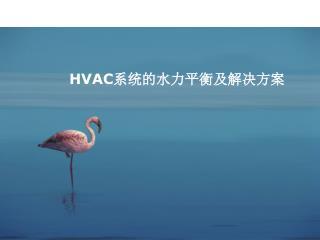 HVAC 系统的水力平衡及解决方案