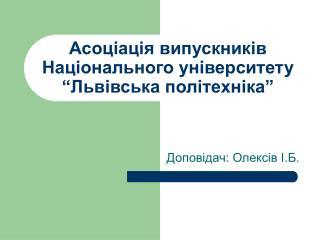 """Асоціація випускників Національного університету """"Львівська політехніка"""""""