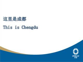 这里是成都 This is Chengdu