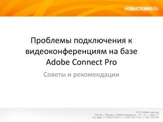 Проблемы подключения к видеоконференциям на базе  Adobe Connect Pro